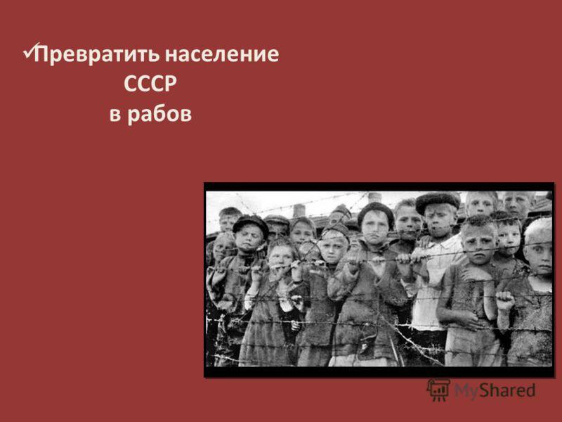 Превратить население СССР в рабов