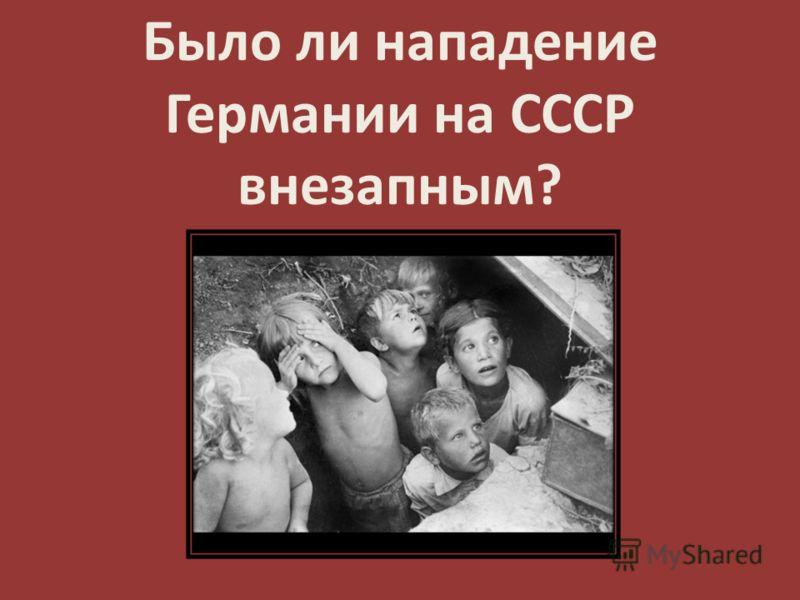 Было ли нападение Германии на СССР внезапным?