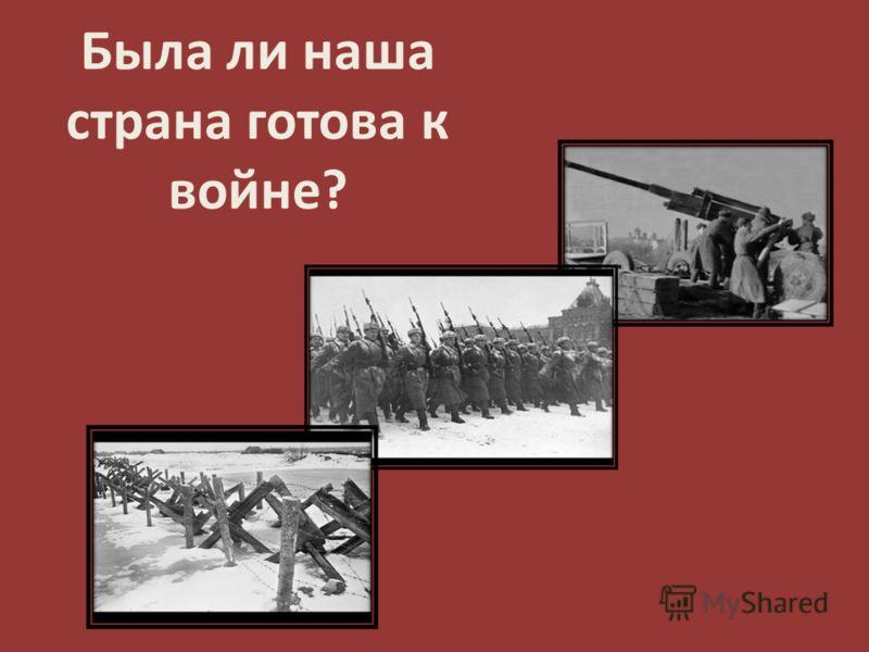 Была ли наша страна готова к войне?