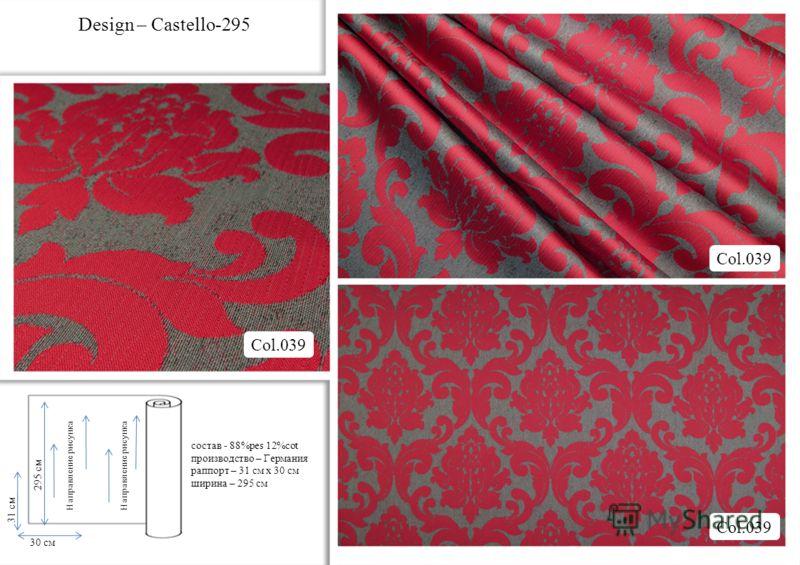 Design – Castello-295 Направление рисунка 30 см 31 см 295 см состав - 88%pes 12%cot производство – Германия раппорт – 31 см х 30 см ширина – 295 см Col.039