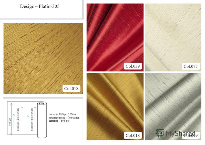 Направление рисунка 305 см состав - 88%pes 12%cot производство – Германия ширина – 305 см Design – Platin-305 Col.018 Col.039 Col.077 Col.018Col.099