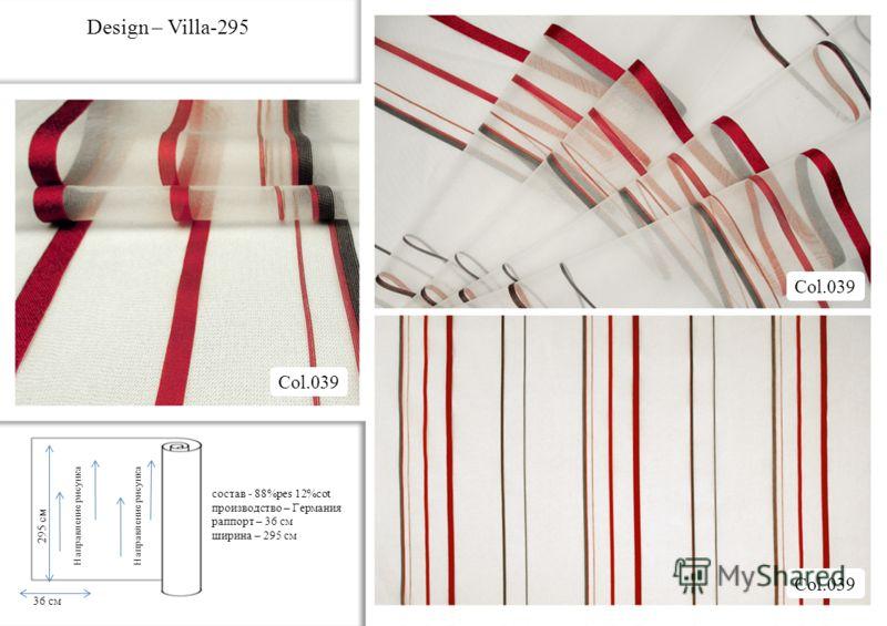 Направление рисунка 36 см 295 см состав - 88%pes 12%cot производство – Германия раппорт – 36 см ширина – 295 см Col.039 Design – Villa-295