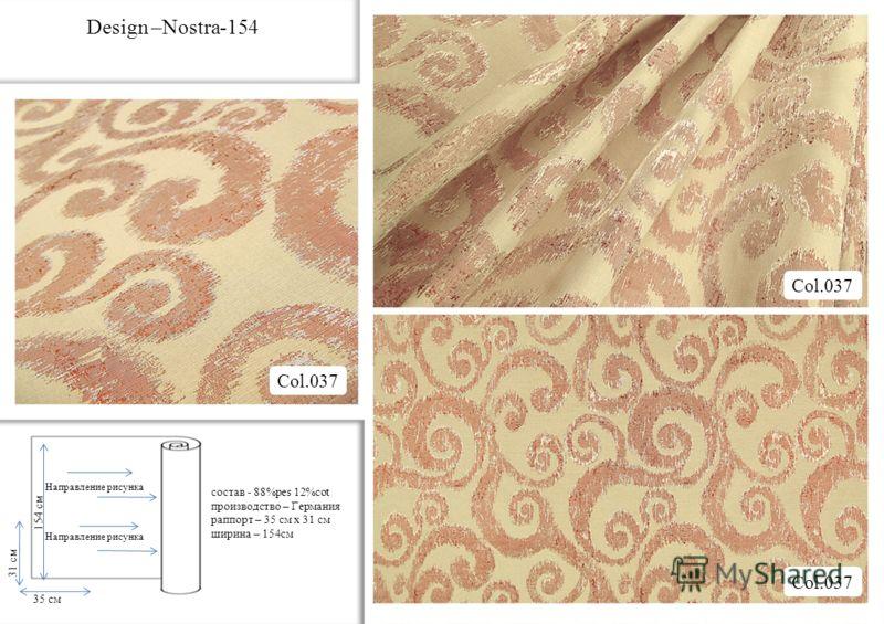 Design –Nostra-154 Col.037 состав - 88%pes 12%cot производство – Германия раппорт – 35 см х 31 см ширина – 154см Col.037 35 см 31 см 154 см Направление рисунка