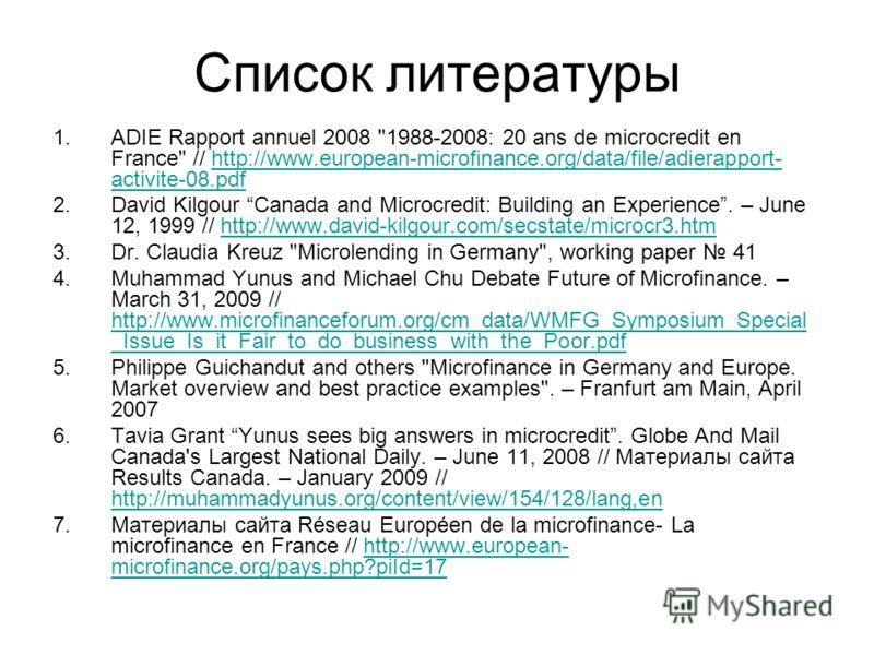 Список литературы 1.ADIE Rapport annuel 2008