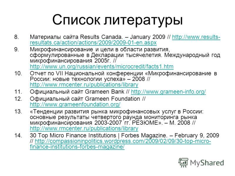 Список литературы 8.Материалы сайта Results Canada. – January 2009 // http://www.results- resultats.ca/action/actions/2009/2009-01-en.aspxhttp://www.results- resultats.ca/action/actions/2009/2009-01-en.aspx 9.Mикрофинансирование и цели в области разв