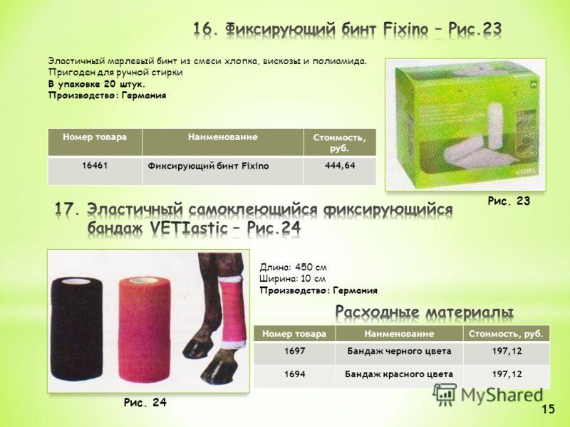 Эластичный марлевый бинт из смеси хлопка, вискозы и полиамида. Пригоден для ручной стирки В упаковке 20 штук. Производство: Германия Номер товараНаименованиеСтоимость, руб. 16461Фиксирующий бинт Fixino444,64 Длина: 450 см Ширина: 10 см Производство: