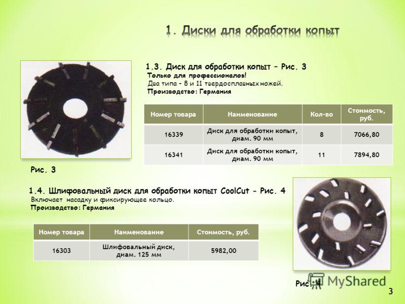 1.3. Диск для обработки копыт – Рис. 3 Только для профессионалов! Два типа - 8 и 11 твердосплавных ножей. Производство: Германия Номер товараНаименованиеКол-во Стоимость, руб. 16339 Диск для обработки копыт, диам. 90 мм 87066,80 16341 Диск для обрабо