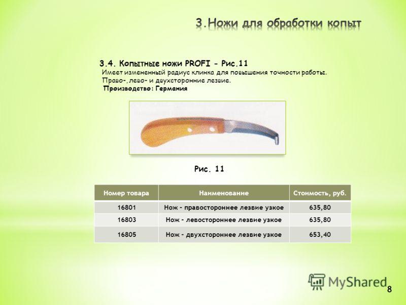 3.4. Копытные ножи PROFI - Рис.11 Имеет измененный радиус клинка для повышения точности работы. Право-, лево- и двухсторонние лезвие. Производство: Германия Номер товараНаименованиеСтоимость, руб. 16801Нож – правостороннее лезвие узкое635,80 16803Нож