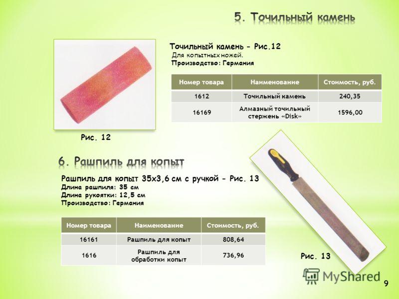 Точильный камень - Рис.12 Для копытных ножей. Производство: Германия Номер товараНаименованиеСтоимость, руб. 1612Точильный камень240,35 16169 Алмазный точильный стержень «Disk» 1596,00 Рашпиль для копыт 35х3,6 см с ручкой - Рис. 13 Длина рашпиля: 35