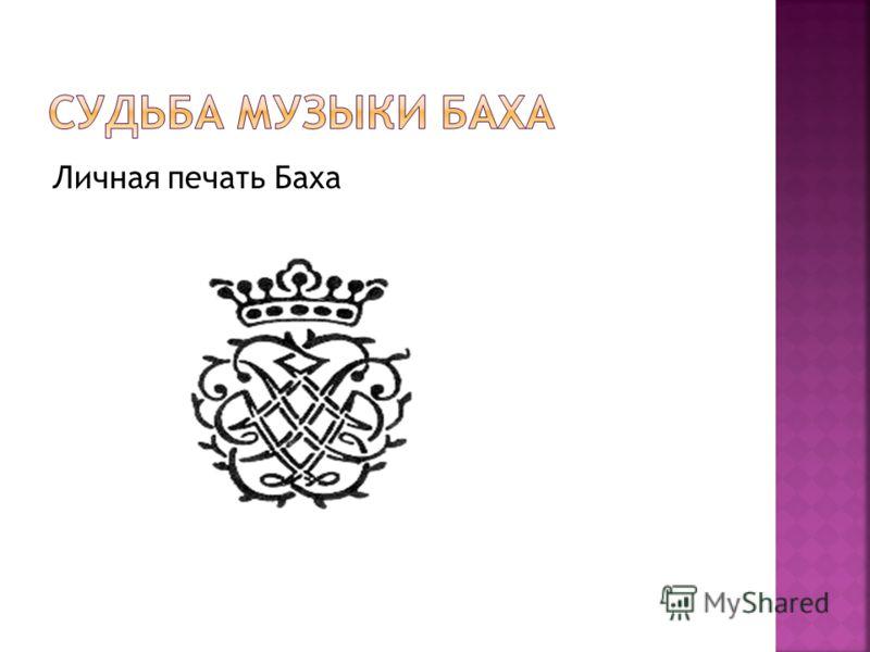 Личная печать Баха