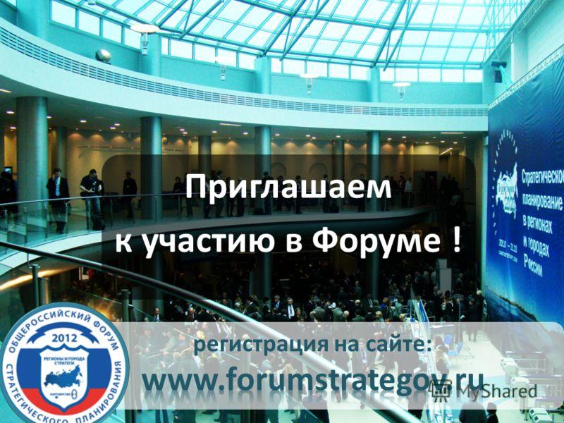 Приглашаем к участию в Форуме !