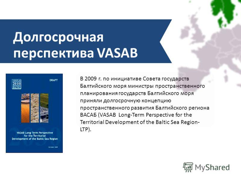 В 2009 г. по инициативе Совета государств Балтийского моря министры пространственного планирования государств Балтийского моря приняли долгосрочную концепцию пространственного развития Балтийского региона ВАСАБ (VASAB Long-Term Perspective for the Te
