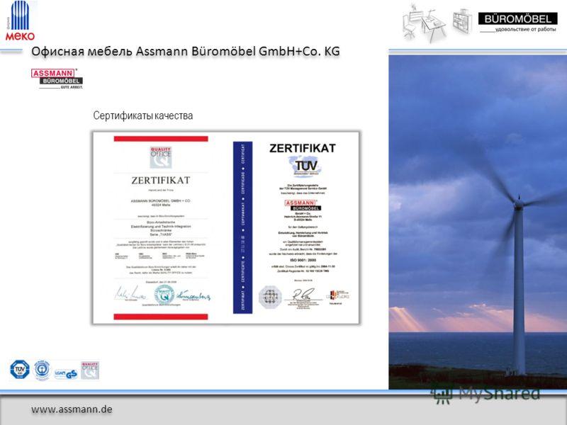 www.assmann.de Офисная мебель Assmann Büromöbel GmbH+Co. KG