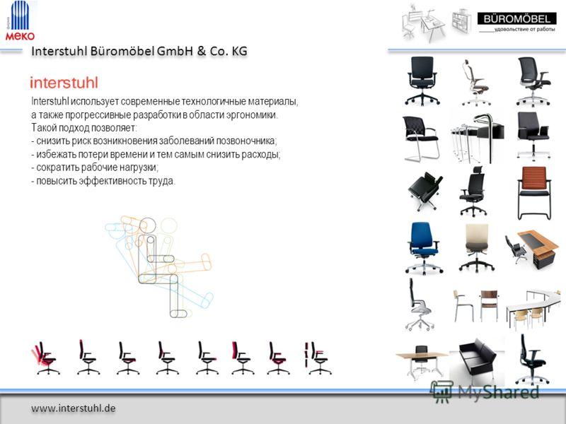 www.interstuhl.de Interstuhl Büromöbel GmbH & Co. KG Interstuhl использует современные технологичные материалы, а также прогрессивные разработки в области эргономики. Такой подход позволяет: - снизить риск возникновения заболеваний позвоночника; - из