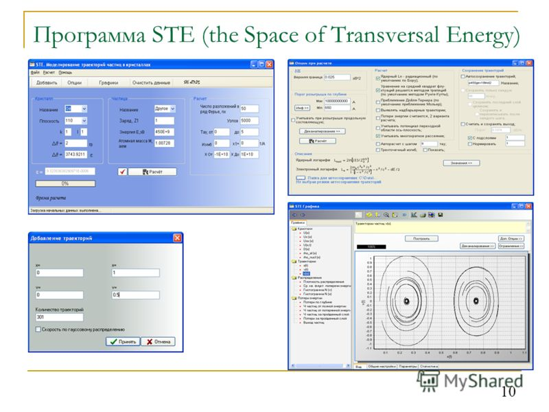 10 Программа STE (the Space of Transversal Energy)