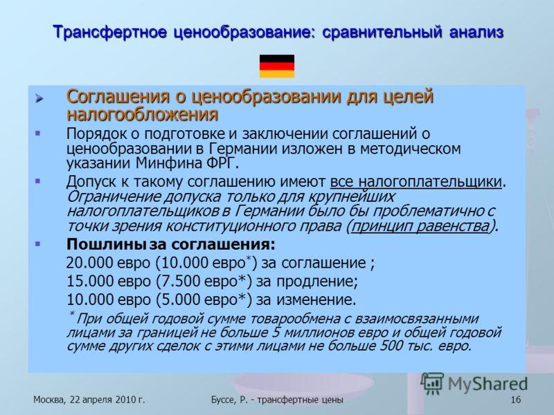 Москва, 22 апреля 2010 г.Буссе, Р. - трансфертные цены16 Трансфертное ценообразование: сравнительный анализ Соглашения о ценообразовании для целей налогообложения Соглашения о ценообразовании для целей налогообложения Порядок о подготовке и заключени