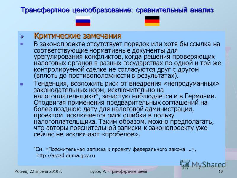 Москва, 22 апреля 2010 г.Буссе, Р. - трансфертные цены18 Трансфертное ценообразование: сравнительный анализ Критические замечания Критические замечания В законопроекте отсутствует порядок или хотя бы ссылка на соответствующие нормативные документы дл