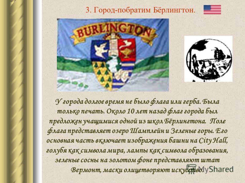 3. Город-побратим Бёрлингтон. У города долгое время не было флага или герба. Была только печать. Около 10 лет назад флаг города был предложен учащимися одной из школ Бёрлингтона. Поле флага представляет озеро Шамплейн и Зеленые горы. Его основная час