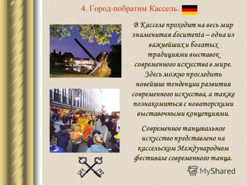 4. Город-побратим Кассель. В Касселе проходит на весь мир знаменитая documenta – одна из важнейших и богатых традициями выставок современного искусства в мире. Здесь можно проследить новейшие тенденции развития современного искусства, а также познако