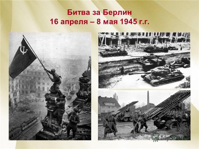 Битва за Берлин 16 апреля – 8 мая 1945 г.г.