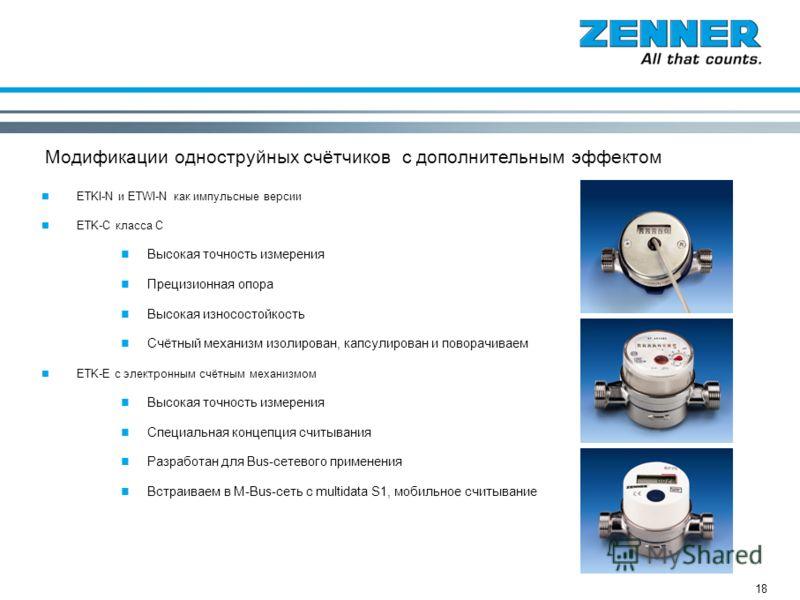 18 ETKI-N и ETWI-N как импульсные версии ETK-C класса C Высокая точность измерения Прецизионная опора Высокая износостойкость Счётный механизм изолирован, капсулирован и поворачиваем ETK-E с электронным счётным механизмом Высокая точность измерения С