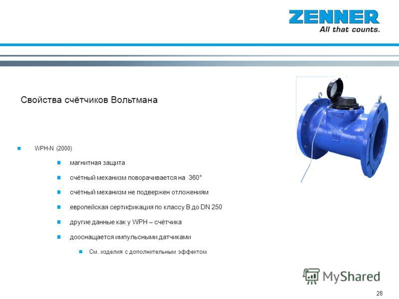 28 WPH-N (2000) магнитная защита счётный механизм поворачивается на 360° счётный механизм не подвержен отложениям европейская сертификация по классу B до DN 250 другие данные как у WPH – счётчика дооснащается импульсными датчиками См. изделия с допол