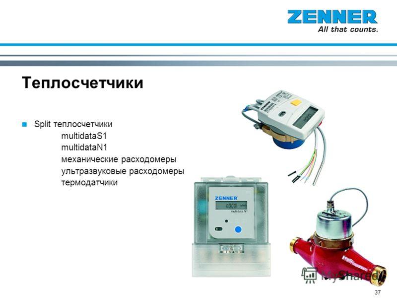 37 Теплосчетчики Split теплосчетчики multidataS1 multidataN1 механические расходомеры ультразвуковые расходомеры термодатчики
