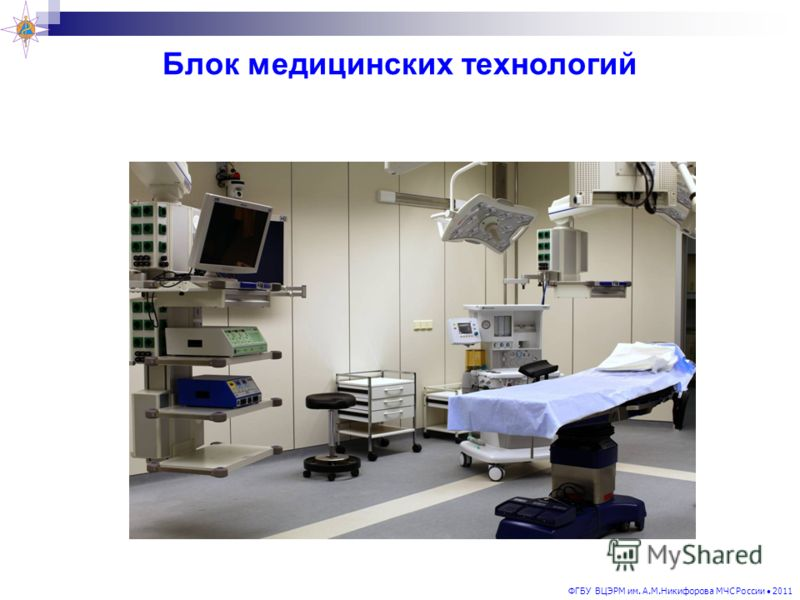 ФГБУ ВЦЭРМ им. А.М.Никифорова МЧС России 2011 Блок медицинских технологий