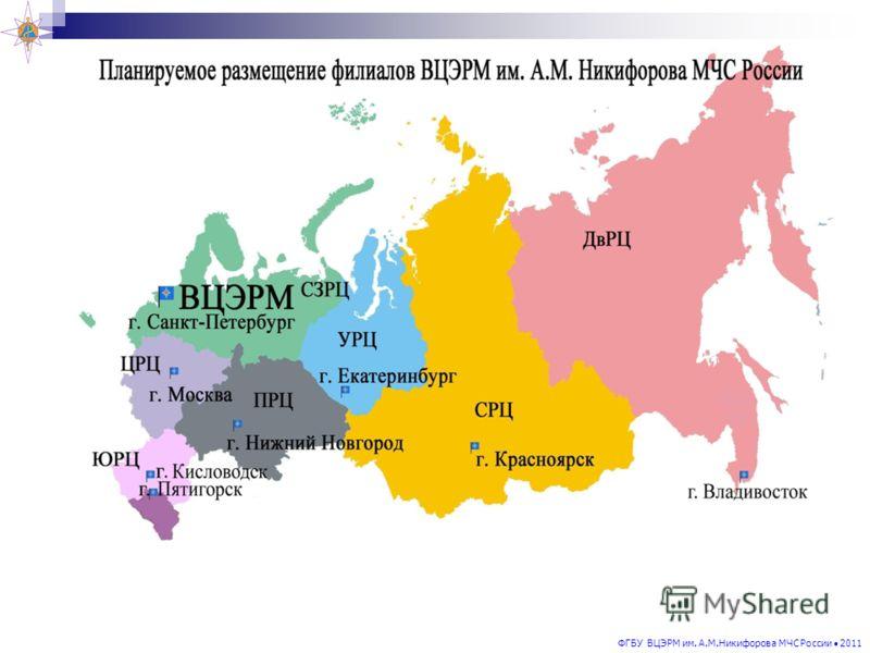 ФГБУ ВЦЭРМ им. А.М.Никифорова МЧС России 2011