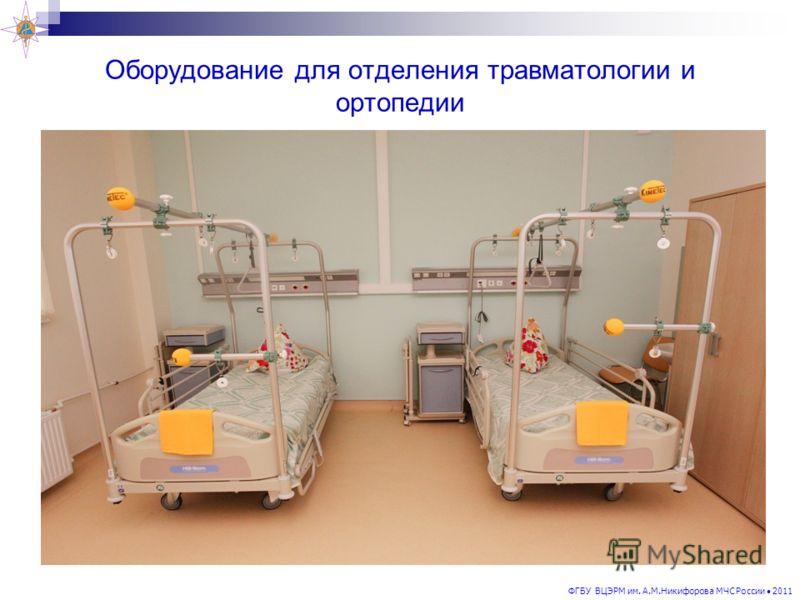 ФГБУ ВЦЭРМ им. А.М.Никифорова МЧС России 2011 Оборудование для отделения травматологии и ортопедии