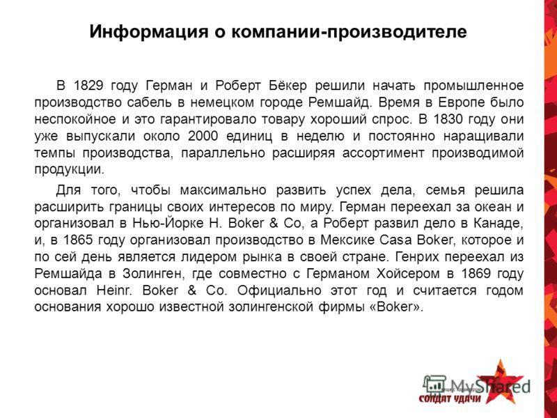 Информация о компании-производителе В 1829 году Герман и Роберт Бёкер решили начать промышленное производство сабель в немецком городе Ремшайд. Время в Европе было неспокойное и это гарантировало товару хороший спрос. В 1830 году они уже выпускали ок