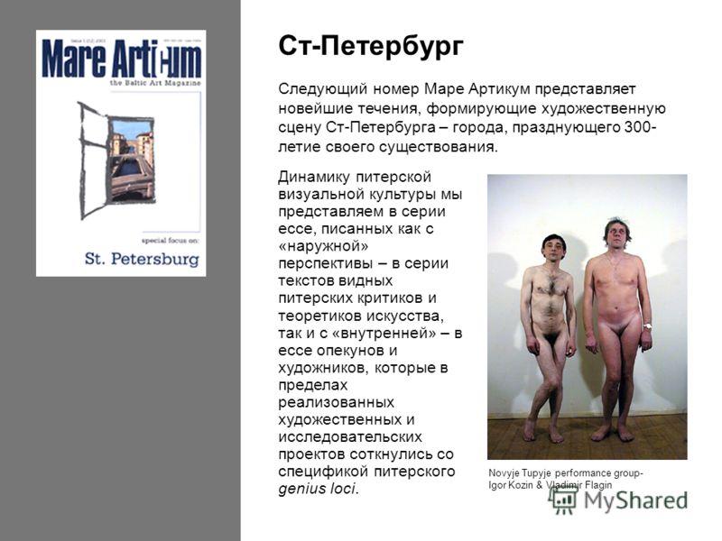 Ст-Петербург Следующий номер Маре Артикум представляет новейшие течения, формирующие художественную сцену Ст-Петербурга – города, празднующего 300- летие своего существования. Динамику питерской визуальной культуры мы представляем в серии ессе, писан