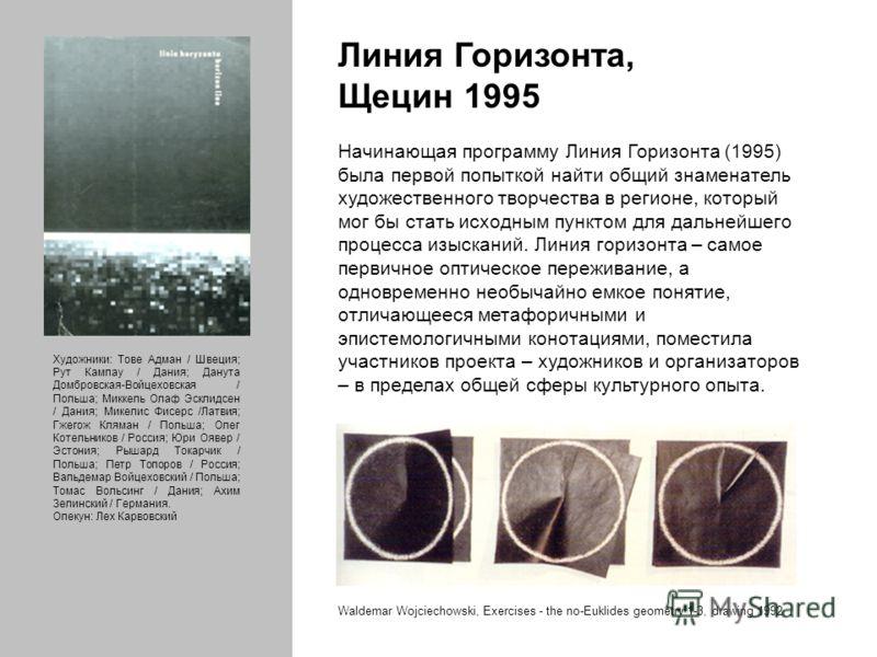 Линия Горизонта, Щецин 1995 Начинающая программу Линия Горизонта (1995) была первой попыткой найти общий знаменатель художественного творчества в регионе, который мог бы стать исходным пунктом для дальнейшего процесса изысканий. Линия горизонта – сам