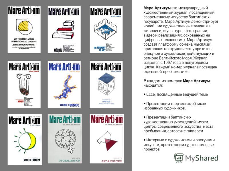 Маре Артикум это международный художественный журнал, посвященный современному искусству балтийских государств. Маре Артикум демонстрирует новейшие художественные течения в живописи, скульптуре, фотографии, видео и реализациях, основанных на цифровых