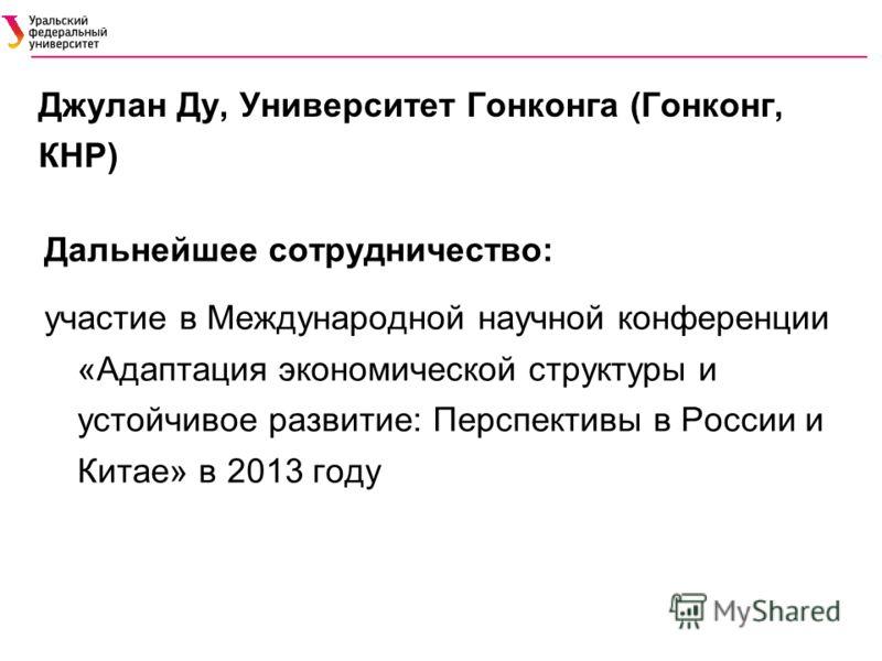 Дальнейшее сотрудничество: участие в Международной научной конференции «Адаптация экономической структуры и устойчивое развитие: Перспективы в России и Китае» в 2013 году