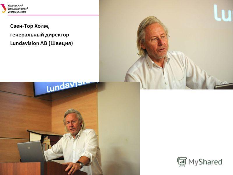 Свен-Тор Холм, генеральный директор Lundavision AB (Швеция)