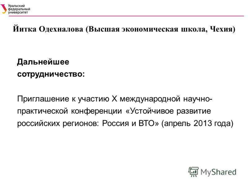 Дальнейшее сотрудничество: Приглашение к участию Х международной научно- практической конференции «Устойчивое развитие российских регионов: Россия и ВТО» (апрель 2013 года)