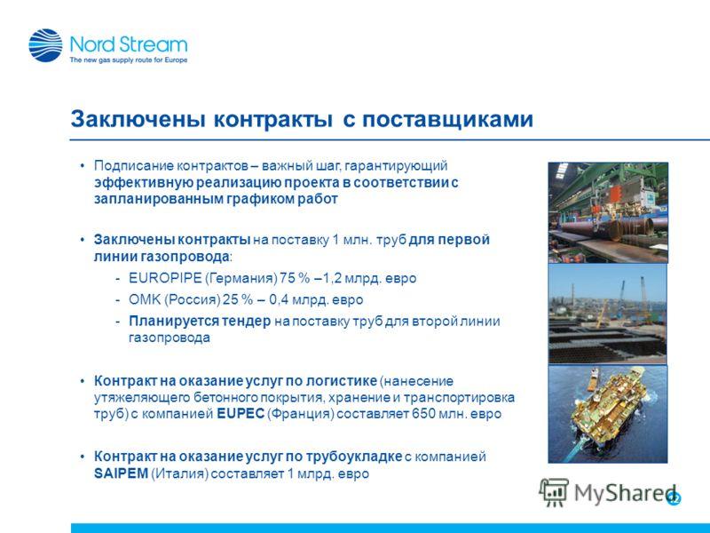 12 Заключены контракты с поставщиками Подписание контрактов – важный шаг, гарантирующий эффективную реализацию проекта в соответствии с запланированным графиком работ Заключены контракты на поставку 1 млн. труб для первой линии газопровода: -EUROPIPE