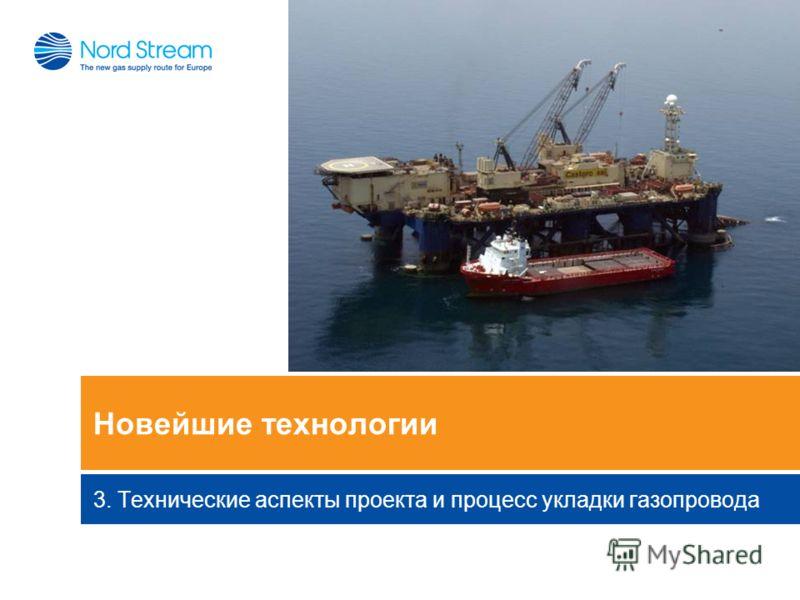 3. Технические аспекты проекта и процесс укладки газопровода Новейшие технологии