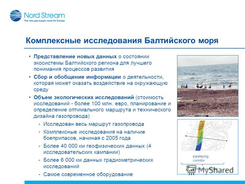 21 Комплексные исследования Балтийского моря Представление новых данных о состоянии экосистемы Балтийского региона для лучшего понимания процессов развития Сбор и обобщение информации о деятельности, которая может оказать воздействие на окружающую ср
