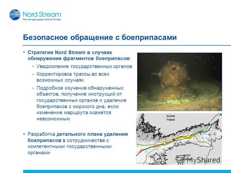 22 Безопасное обращение с боеприпасами Стратегия Nord Stream в случаях обнаружения фрагментов боеприпасов: -Уведомление государственных органов -Корректировка трассы во всех возможных случаях -Подробное изучение обнаруженных объектов, получение инстр