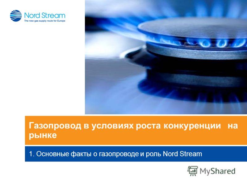 1. Основные факты о газопроводе и роль Nord Stream Газопровод в условиях роста конкуренции на рынке