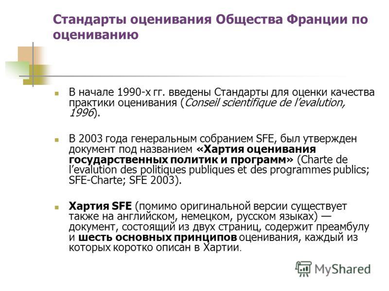 Стандарты оценивания Общества Франции по оцениванию В начале 1990-х гг. введены Стандарты для оценки качества практики оценивания (Conseil scientifique de levalution, 1996). В 2003 года генеральным собранием SFE, был утвержден документ под названием