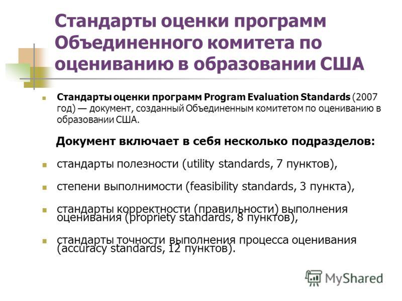 Стандарты оценки программ Объединенного комитета по оцениванию в образовании США Стандарты оценки программ Program Evaluation Standards (2007 год) документ, созданный Объединенным комитетом по оцениванию в образовании США. Документ включает в себя не