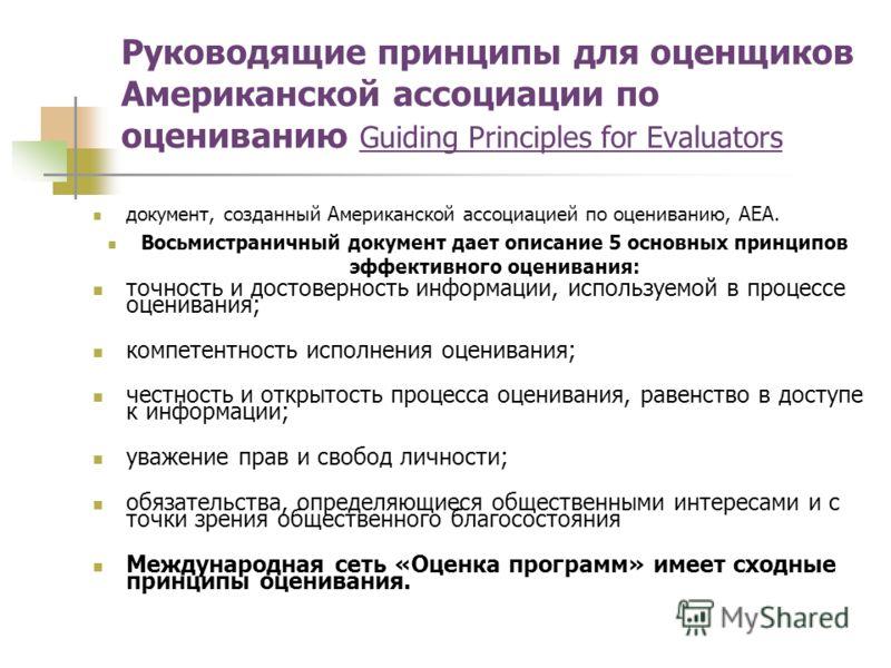 Руководящие принципы для оценщиков Американской ассоциации по оцениванию Guiding Principles for Evaluators документ, созданный Американской ассоциацией по оцениванию, AEA. Восьмистраничный документ дает описание 5 основных принципов эффективного оцен