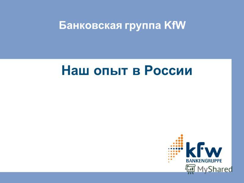 Банковская группа KfW Наш опыт в России