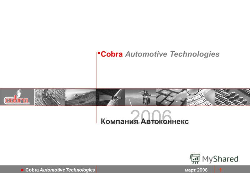 март, 2008 Cobra Automotive Technologies 1 2006 Компания Автоконнекс Cobra Automotive Technologies