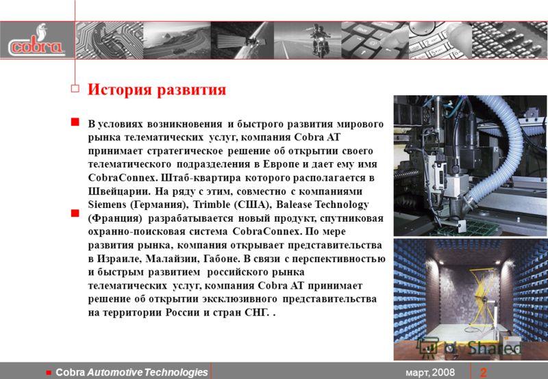 март, 2008 Cobra Automotive Technologies 2 История развития В условиях возникновения и быстрого развития мирового рынка телематических услуг, компания Cobra AT принимает стратегическое решение об открытии своего телематического подразделения в Европе