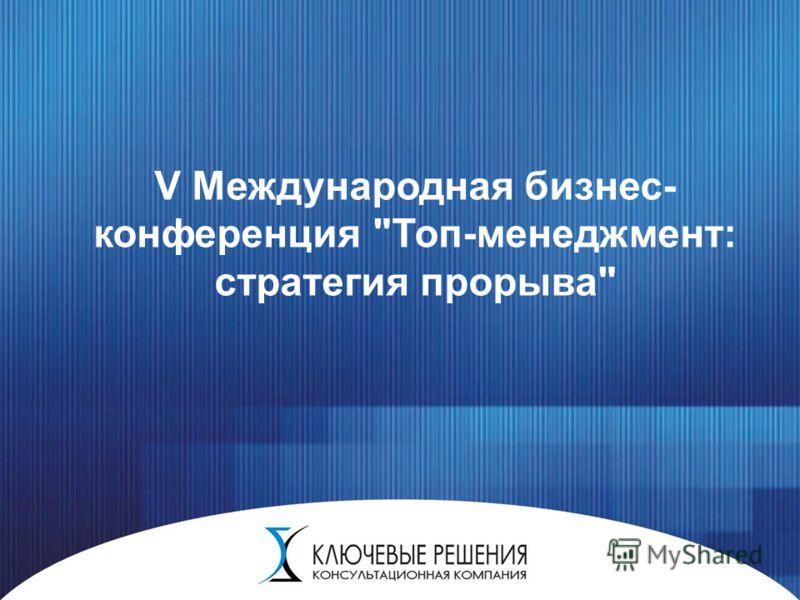 V Международная бизнес- конференция Топ-менеджмент: стратегия прорыва