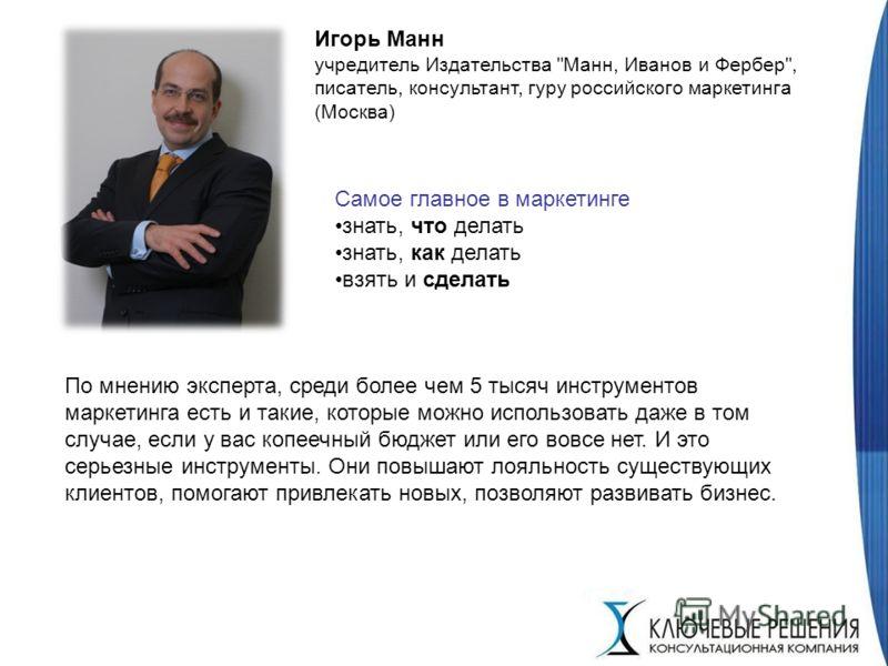 Игорь Манн учредитель Издательства